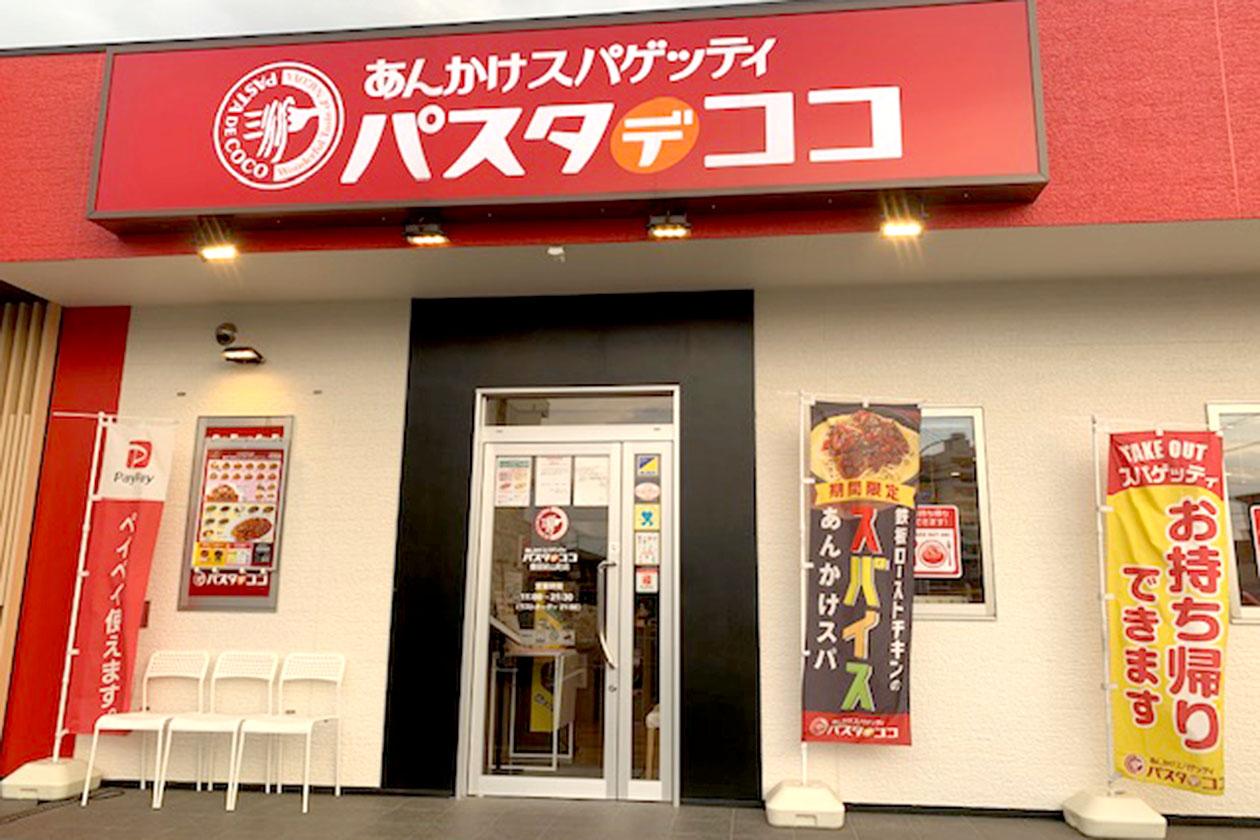 パスタ・デ・ココ 豊田前山町店