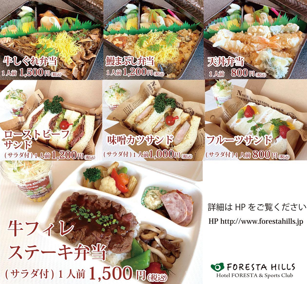 ホテルフォレスタ<br>レストランフォンターナ/和処花乃里