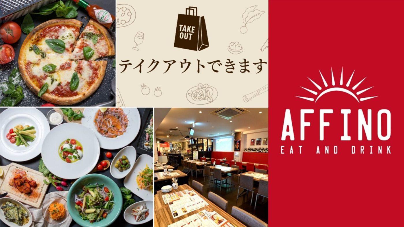 ワイン×クラフトビール×バル AFFINO ~アフィーノ~ 豊田市駅店