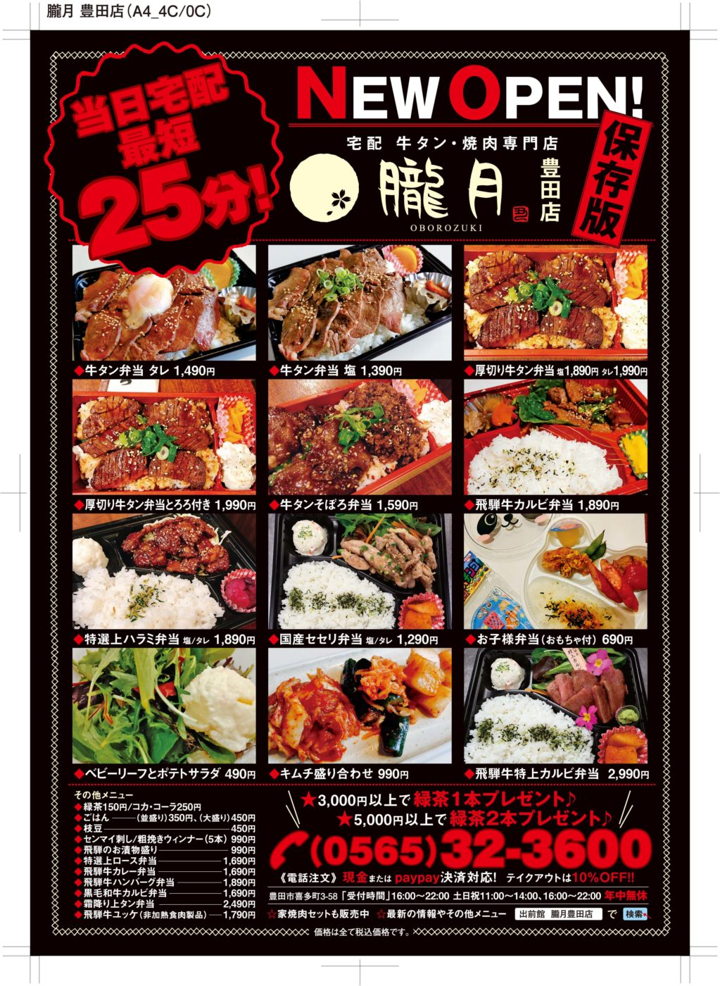 牛タン・焼肉 弁当専門店 朧月豊田店
